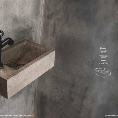 כיור בטון תלוי/ מונח דגם צור