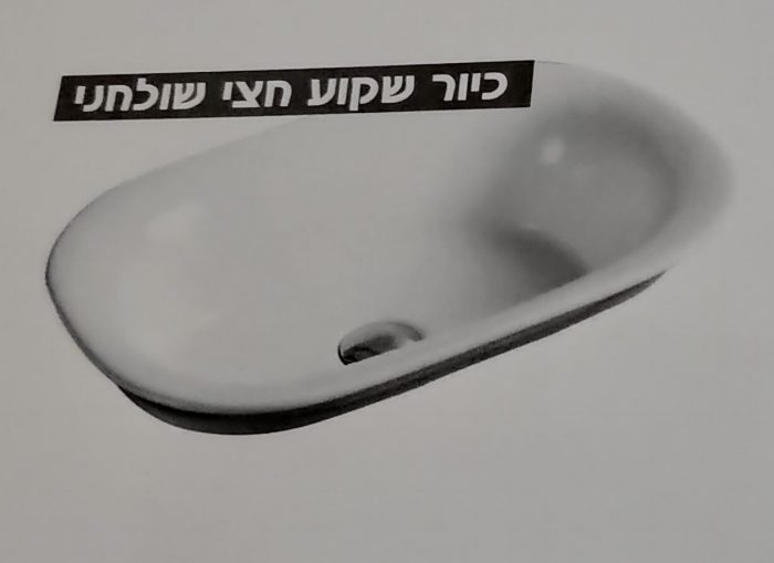 כיור לאמבטיה חצי שקוע 9855W