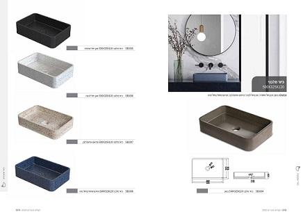 """כיור בטון מונח מלבני 50/32.5 ס""""מ במגוון צבעים"""